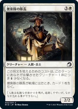 《捜索隊の隊長/Search Party Captain》[MID] 白C