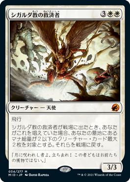 《シガルダ教の救済者/Sigardian Savior》[MID] 白R