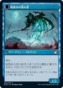 《餌鉤の釣り人/Baithook Angler》[MID] 青C