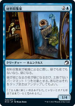 《材料収集家/Component Collector》[MID] 青C
