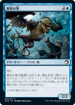 《異形の隼/Falcon Abomination》[MID] 青C