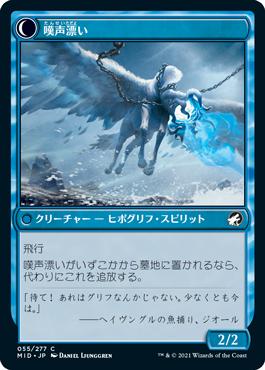 《突風漂い/Galedrifter》[MID] 青C