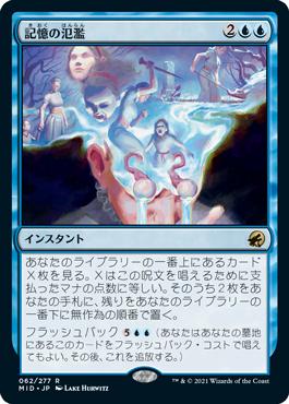 《記憶の氾濫/Memory Deluge》[MID] 青R