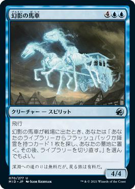 《幻影の馬車/Phantom Carriage》[MID] 青U