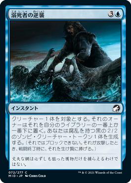 《溺死者の逆襲/Revenge of the Drowned》[MID] 青C