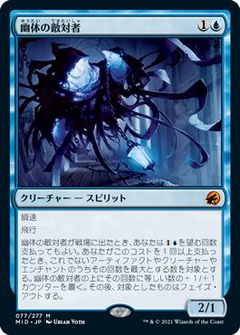 《幽体の敵対者/Spectral Adversary》[MID] 青R