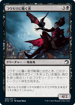 《コウモリに囁く者/Bat Whisperer》[MID] 黒C