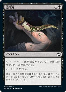《焼印刃/Bladebrand》[MID] 黒C
