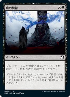 《血の契約/Blood Pact》[MID] 黒C