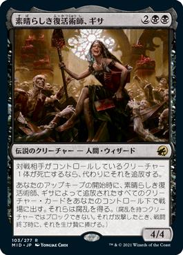 《素晴らしき復活術師、ギサ/Gisa, Glorious Resurrector》[MID] 黒R