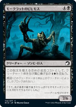 《モークラットのビヒモス/Morkrut Behemoth》[MID] 黒C