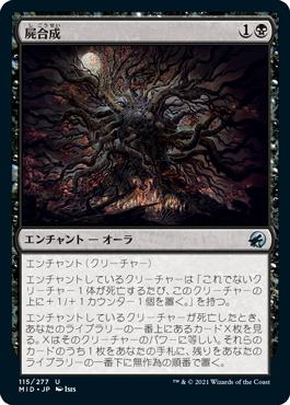 《屍合成/Necrosynthesis》[MID] 黒U