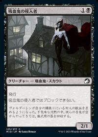吸血鬼の侵入者