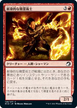 《献身的な精霊術士/Ardent Elementalist》[MID] 赤C