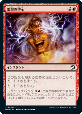 《電撃の啓示/Electric Revelation》[MID] 赤C