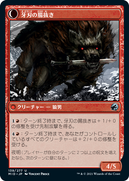 《牙刃の盗賊/Fangblade Brigand》[MID] 赤U
