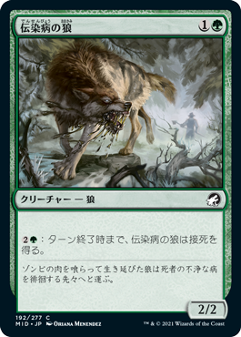 《伝染病の狼/Pestilent Wolf》[MID] 緑C