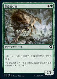 伝染病の狼