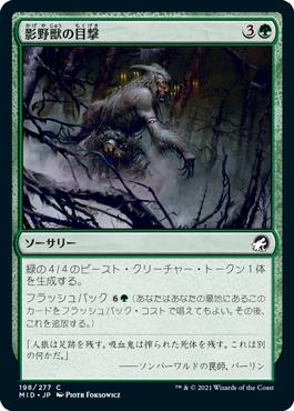 《影野獣の目撃/Shadowbeast Sighting》[MID] 緑C