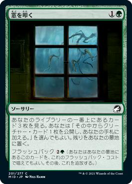 《窓を叩く/Tapping at the Window》[MID] 緑C