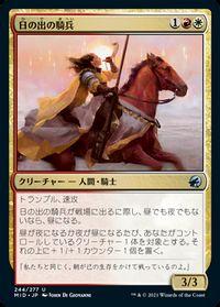 日の出の騎兵