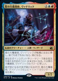 星の大魔導師、ヴァドリック