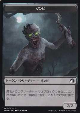 《ゾンビトークン(005)》[MID] 黒