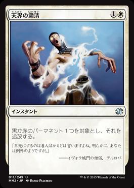 《天界の粛清/Celestial Purge》[MM2] 白U
