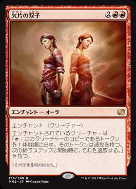 《欠片の双子/Splinter Twin》[MM2] 赤R