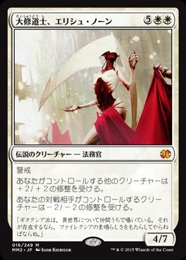 【Foil】《大修道士、エリシュ・ノーン/Elesh Norn, Grand Cenobite》[MM2] 白R