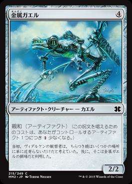 《金属ガエル/Frogmite》[MM2] 茶C