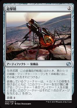《迫撃鞘/Mortarpod》[MM2] 茶U