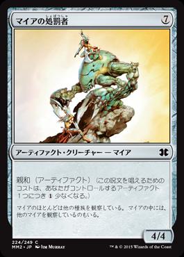 《マイアの処罰者/Myr Enforcer》[MM2] 茶C