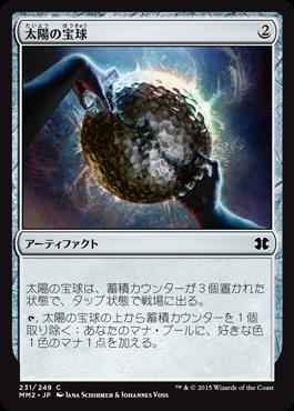 《太陽の宝球/Sphere of the Suns》[MM2] 茶C
