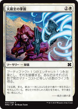 《天羅至の掌握/Terashi's Grasp》[MM2] 白C