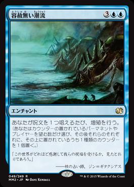 《容赦無い潮流/Inexorable Tide》[MM2] 青R