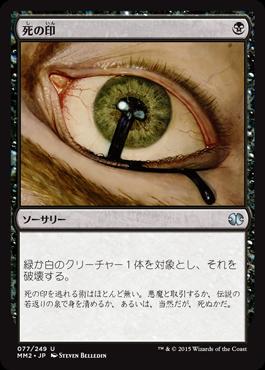 《死の印/Deathmark》[MM2] 黒U