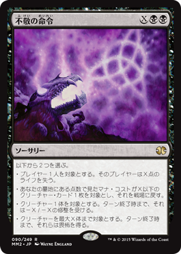 《不敬の命令/Profane Command》[MM2] 黒R