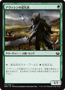 《アヴァシンの巡礼者/Avacyn's Pilgrim》[MM3] 緑C