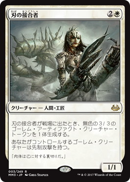 【Foil】《刃の接合者/Blade Splicer》[MM3] 白R