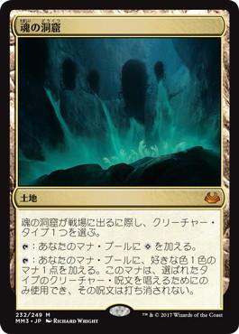 【Foil】《魂の洞窟/Cavern of Souls》[MM3] 土地R