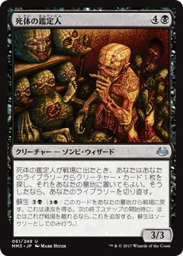《死体の鑑定人/Corpse Connoisseur》[MM3] 黒U