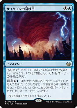 《サイクロンの裂け目/Cyclonic Rift》[MM3] 青R