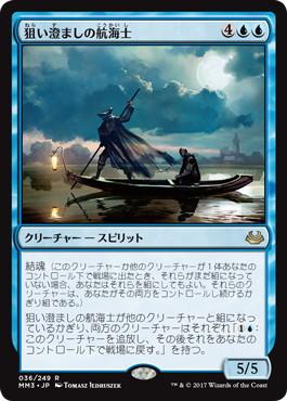 《狙い澄ましの航海士/Deadeye Navigator》[MM3] 青R