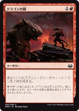 《ドラゴンの餌/Dragon Fodder》[MM3] 赤C