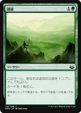 《探検/Explore》[MM3] 緑C