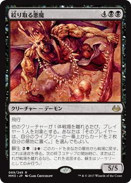 《絞り取る悪魔/Extractor Demon》[MM3] 黒R