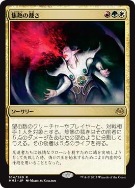 《焦熱の裁き/Fiery Justice》[MM3] 金R