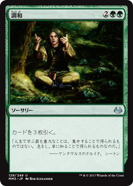 《調和/Harmonize》[MM3] 緑U