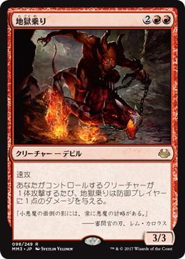 《地獄乗り/Hellrider》[MM3] 赤R